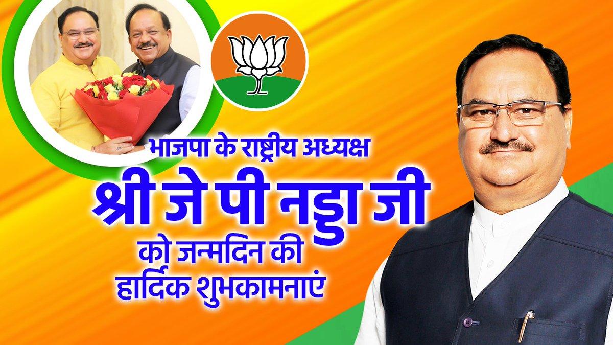 अपनी विशिष्ट कार्यशैली के साथ सरकार व संगठन में विभिन्न दायित्वों का पूरी निष्ठा से निर्वहन करने वाले विनम्र, कर्मठ एवं कर्तव्यनिष्ठ @BJP4India अध्यक्ष श्री @JPNadda जी को जन्मदिन की हार्दिक शुभकामनाएं।  कामना है कि आपके नेतृत्व में भाजपा निरंतर मज़बूत हो और आप दीर्घायु हों।