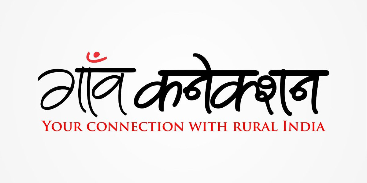 . @GaonConnection is 8 yrs old today. From one village to 400 districts. A humble attempt to raise the voice of rural India — without an investor. I am sure we made mistakes. Please tell us what you think of us and our work. Tweet or post a video using #8YrsOfGaonConnection