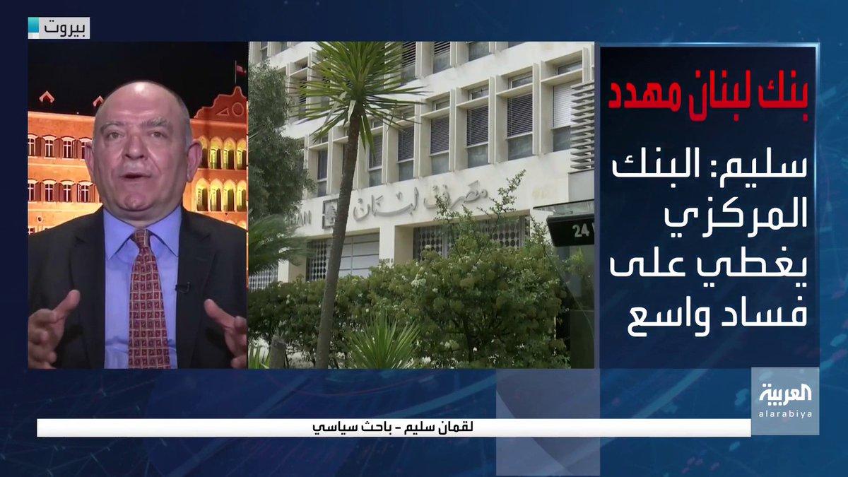 الباحث السياسي لقمان سعيد: مصرف #لبنان المركزي يغطي على وقائع فساد كبيرة في البلاد #العربية