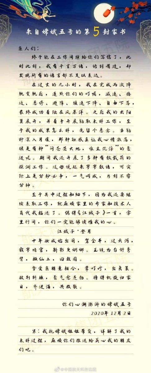 Chang'e 5 escribe su quinta carta a su «familia», el control de tierra, para informar que ha alunizado y que ha comenzado a taladrar (de esto no hay confirmación oficial). https://t.co/t892CsWQuh