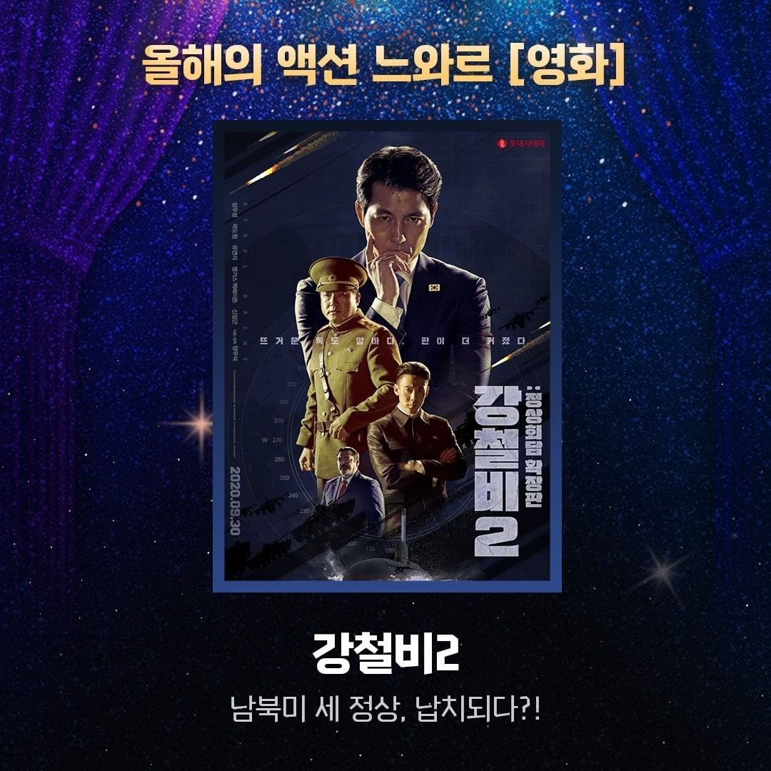 📸 20201202| tving Awards Steel Rain 2: Summit starring Jung Woo Sung, Kwak Do Won and Yoo Yeon Seok is nominated for Action Noir of the Year in a movie in 2020 tving awards! 🔗instagram.com/p/CIQjzHPHuiX/… #YooYeonSeok #유연석 (1/2)