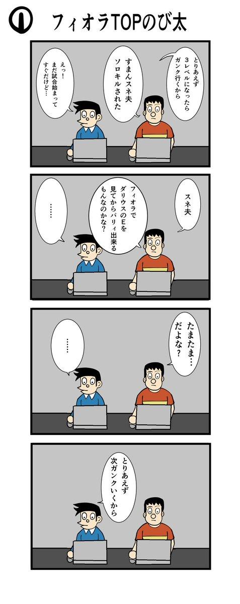 川 夫 不死 スネ