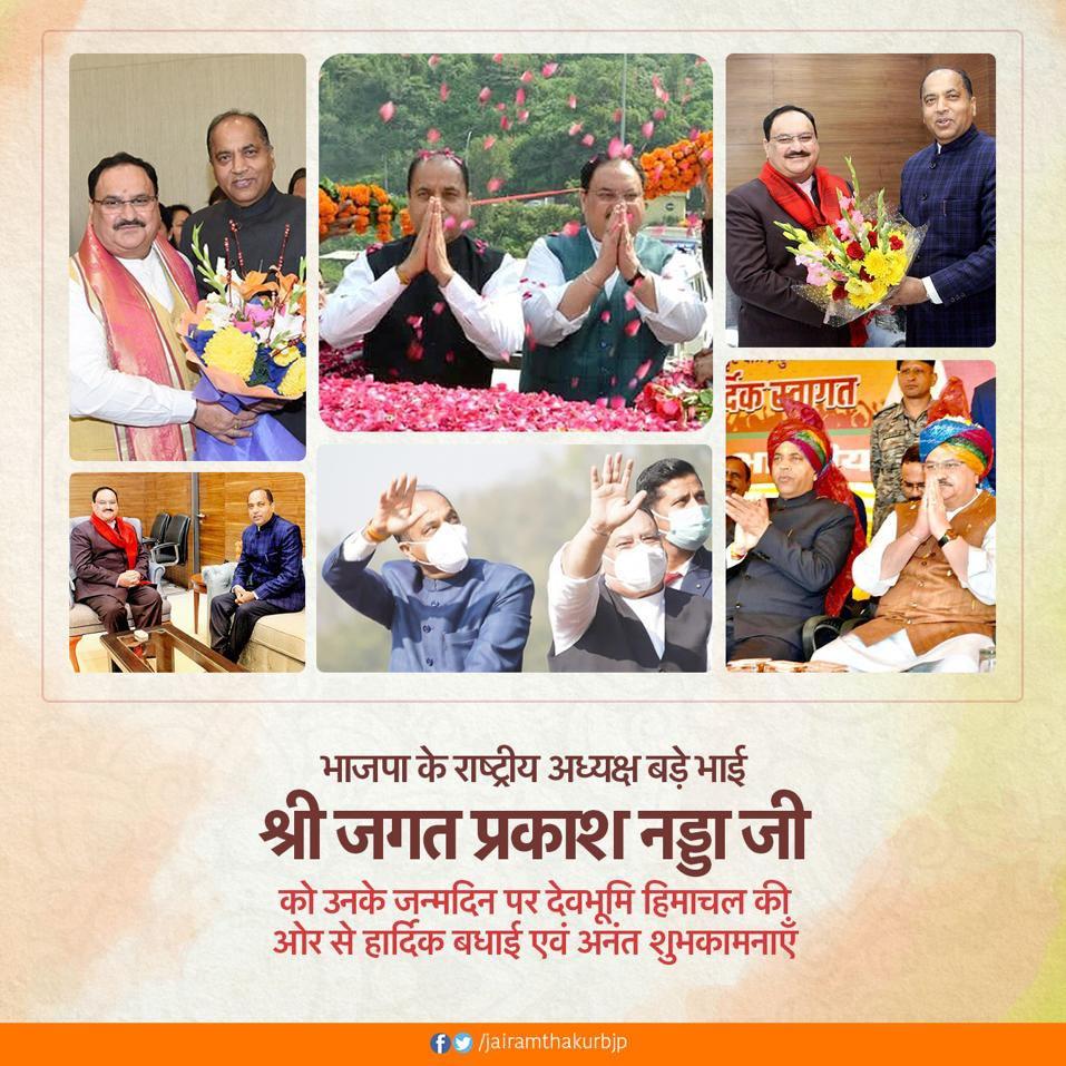 भाजपा के राष्ट्रीय अध्यक्ष श्री जगत प्रकाश नड्डा जी को देवभूमि हिमाचल की समस्त जनता ओर से जन्मदिन की हार्दिक बधाई एवं अनंत शुभकामनाएँ ।  आपके मार्गदर्शन में भारतीय जनता पार्टी लगातार शिखर की ओर अग्रसर है।  ईश्वर से आपके उत्तम स्वास्थ्य एवं दीर्घायु जीवन की कामना करता हूँ ।