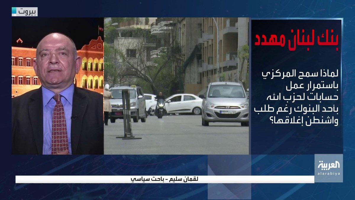 """الباحث السياسي لقمان سعيد: مصرف #لبنان غطى على نشاطات مالية لـ #حزب_الله.. والاقتصاد تحول إلى """"الكاش"""" لخدمته #العربية"""