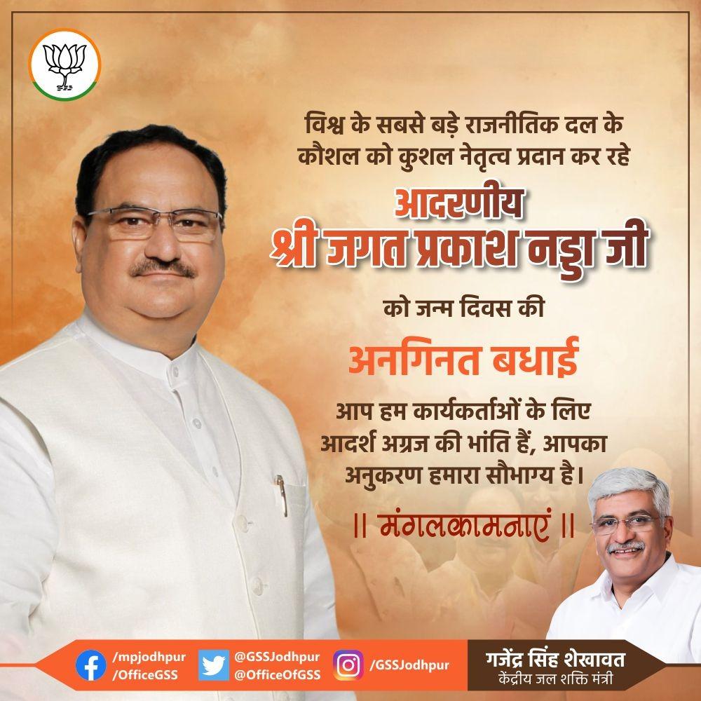 विश्व के सबसे बड़े राजनीतिक दल के कौशल को कुशल नेतृत्व प्रदान कर रहे आदरणीय जगत प्रकाश नड्डा जी को जन्म दिवस की अनगिनत बधाई, असीम शुभकामनाएं!   ईश्वर का आशीर्वाद आप पर सदा बना रहे!   मंगलकामनाएं!  @JPNadda  #HBDayJPNadda