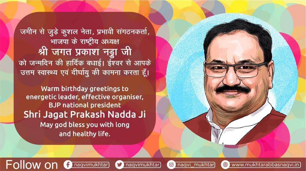 जमीन से जुड़े कुशल नेता, प्रभावी संगठनकर्ता, @BJP4India के राष्ट्रीय अध्यक्ष श्री @JPNadda जी को जन्मदिन की हार्दिक बधाई। ईश्वर से आपके उत्तम स्वास्थ्य एवँ दीर्घायु की कामना करता हूँ।