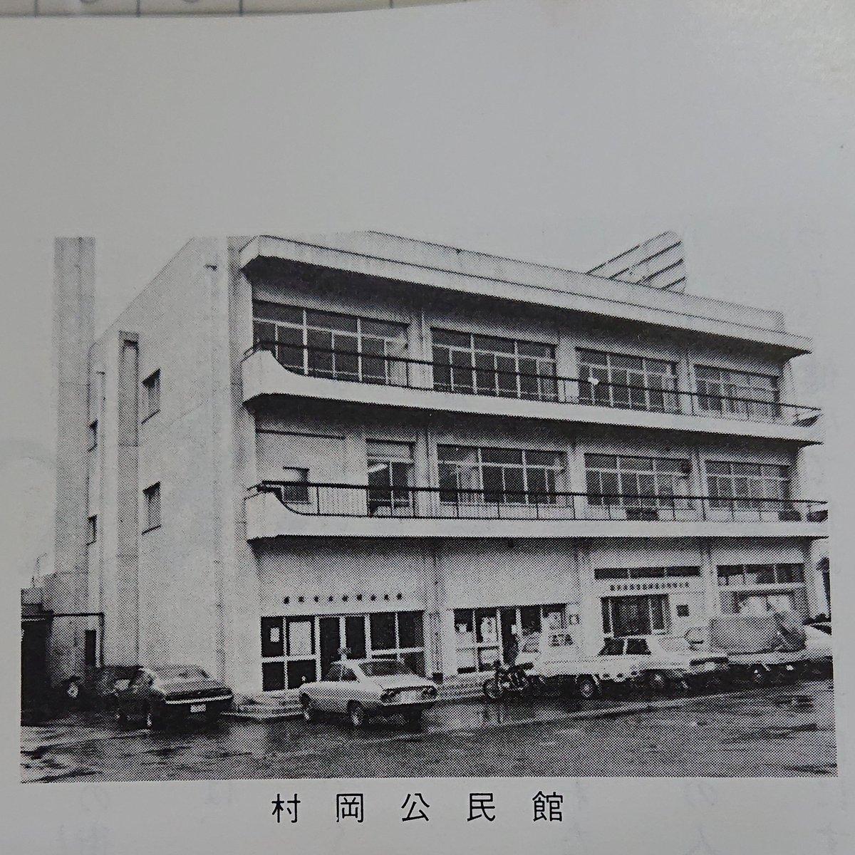 公民館 村岡