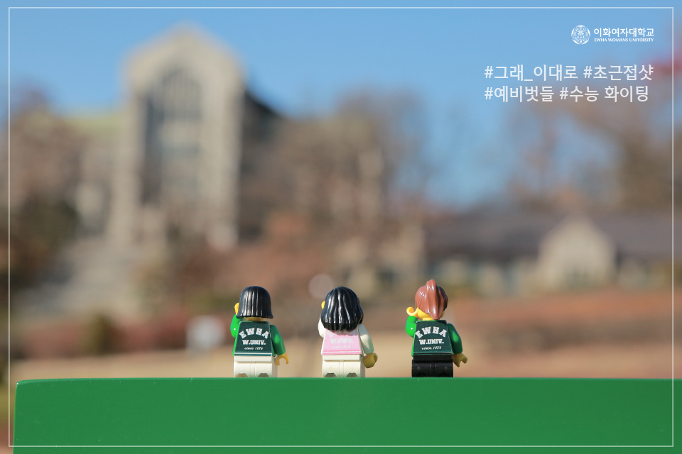 [Lego Buds, What do you do when you go to school?] #2 Cheer Expedition If Buds do it, Lego does it too! Even took Yes to Ewha selfie 😉 Yes to Ewha Photo post will only be operated until Dec. 13! #College_Scholastic_Aptitude_Test #yes_to_Ewha #Ewha_Womans_University #EWHA #UNIV 이미지