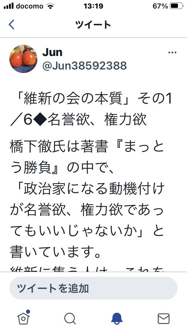 "Jun on Twitter: ""「維新の会の本質」その2/6◇自民党の衛星政党 この ..."