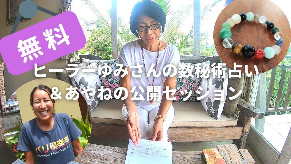 次回も無料オンライン!6日(日)日本時間10時30分~【ウブド在住のヒーラーゆみさんの数秘術占い&あやねの公開セッション】占いそのものが苦手でしたが興味深かったです。オンラインでアヤネを公開セッションをして頂く予定です!ぜひ参加お待ちしてます詳細