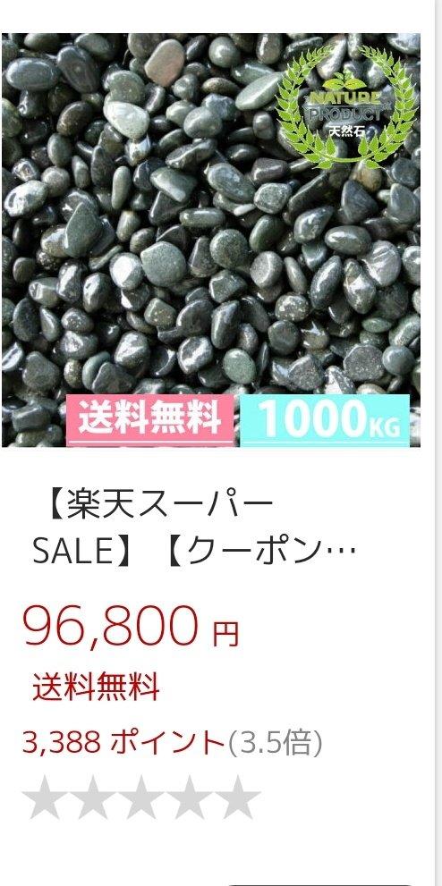 パパ活してる女に、おこづかい10万円欲しいって言われた。10万円相当のモノでもいい?って聞くと、渋い顔しながらも良いよって言うから、自宅に砂利1トン送った。