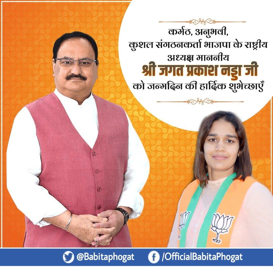 सरल व सहज व्यक्तित्व के धनी, ओजस्वी वक्ता व सभी कार्यकर्ताओं के प्रेरणास्रोत एवं विश्व की सबसे बड़ी पार्टी @BJP4India के राष्ट्रीय अध्यक्ष मा0 श्री @JPNadda जी को जन्मदिन की बधाई व अनंत शुभकामनाएं।  प्रभु राम जी से प्रार्थना है कि आप दीर्घायु हों और सदैव स्वस्थ एवं प्रसन्न रहें।