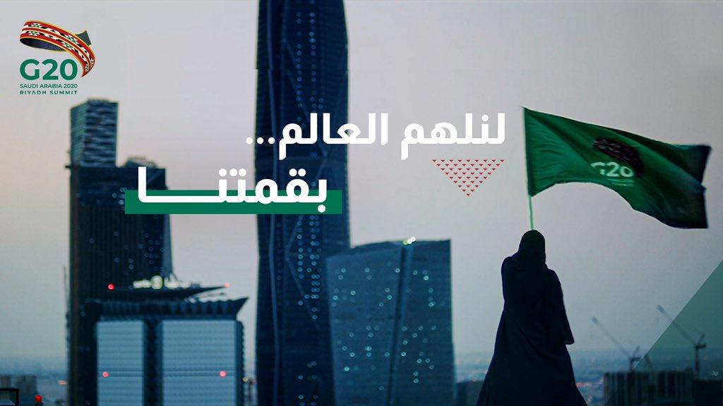 تشكل حدث عالمي كبير ولان السعودية من أكبر ٢٠ اقتصاد في العالم هذا يجعل منها ثقل اقتصادي بجانب الثقل السياسي والاسلامي لتكون رائده في العديد من المجالات. #مجموعة_العشرين_في_السعودية #G20SaudiArabia