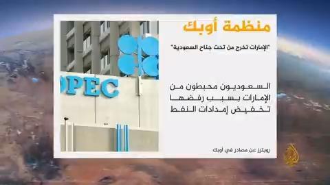 رويترز عن مصادر في أوبك: #السعودية محبطة من #الإمارات بسبب موقفها الرافض لمطلب تخفيض إمدادات النفط