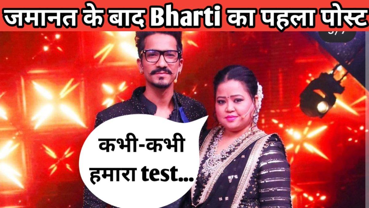 Bharti ने किया पति Haarsh का Support  #BhartiSingh #BhartiSinghArrested  #HaarshLimbachiyaArresred #NCB #drugscase #DrugProbe #TheKapilSharmaShow #KikuSarda #DrugsConnection #NawabMallik #Heenakumawat #Filmwindow   WATCH NOW-
