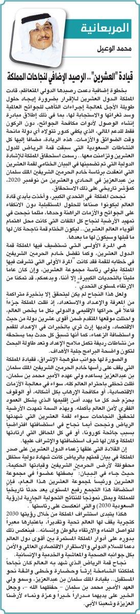 """قيادة """"العشرين"""".. الرصيد الإضافي لنجاحات المملكة    #مقالات_الرياض  #مجموعة_العشرين  #مجموعة_العشرين_في_السعودية #نلهم_العالم_بقمتنا  #G20 #G20SaudiArabia   @moalwaeil"""