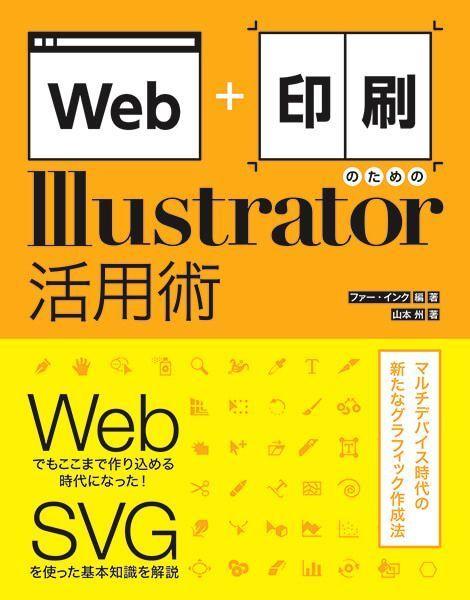 『Web+印刷のためのIllustrator活用術』 https://t.co/31lHodLOKl  #Illustrator で、Webや印刷物の制作を行う人のためのガイドブック。Illustratorを使い始めて間もない人、これから使ってみようと考えている方にもオススメ! https://t.co/AvR8qPybhm