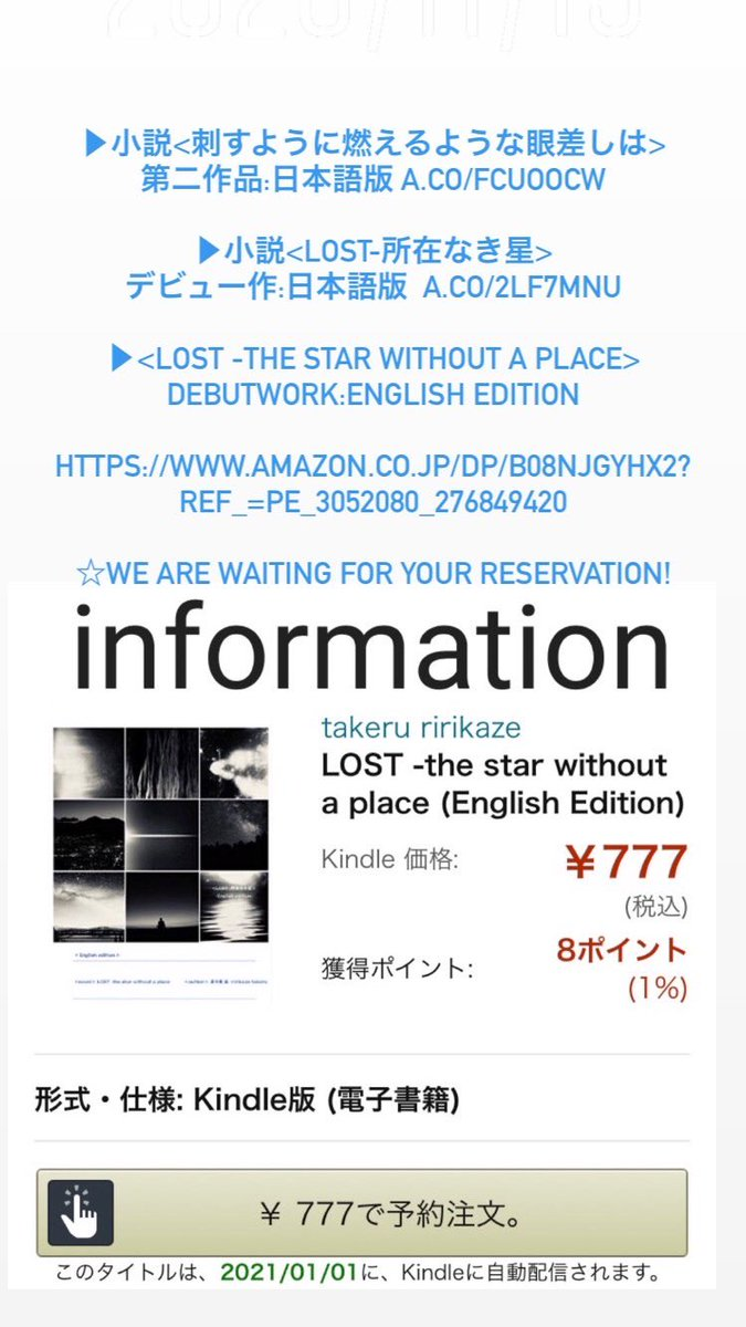 ▶︎LOST-所在なき星 デビュー作:日本語版    ▶︎LOST-the star without a place →20210101 Delivery Release!! →Debutwork:English edition ☆We are waiting for your reservation!  #novel #amazon #THANKS  ☆photo is a temporary manuscript