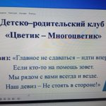 """Image for the Tweet beginning: Команда родительского клуба """"Цветик-многоцветик"""" #ДетскийСад16"""