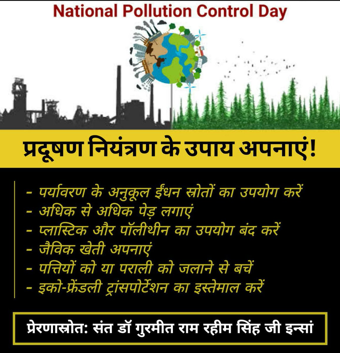 Today is #NationalPollutionControlDay Let's pledge to never create pollution in the environment because it is harmful for health.  #NationalPollutionControlDay2020 #NationalDayOfMourning #wednesdaythought #Wednesdayvibe #wednesdaywallpaper #wednesdaywallpaper