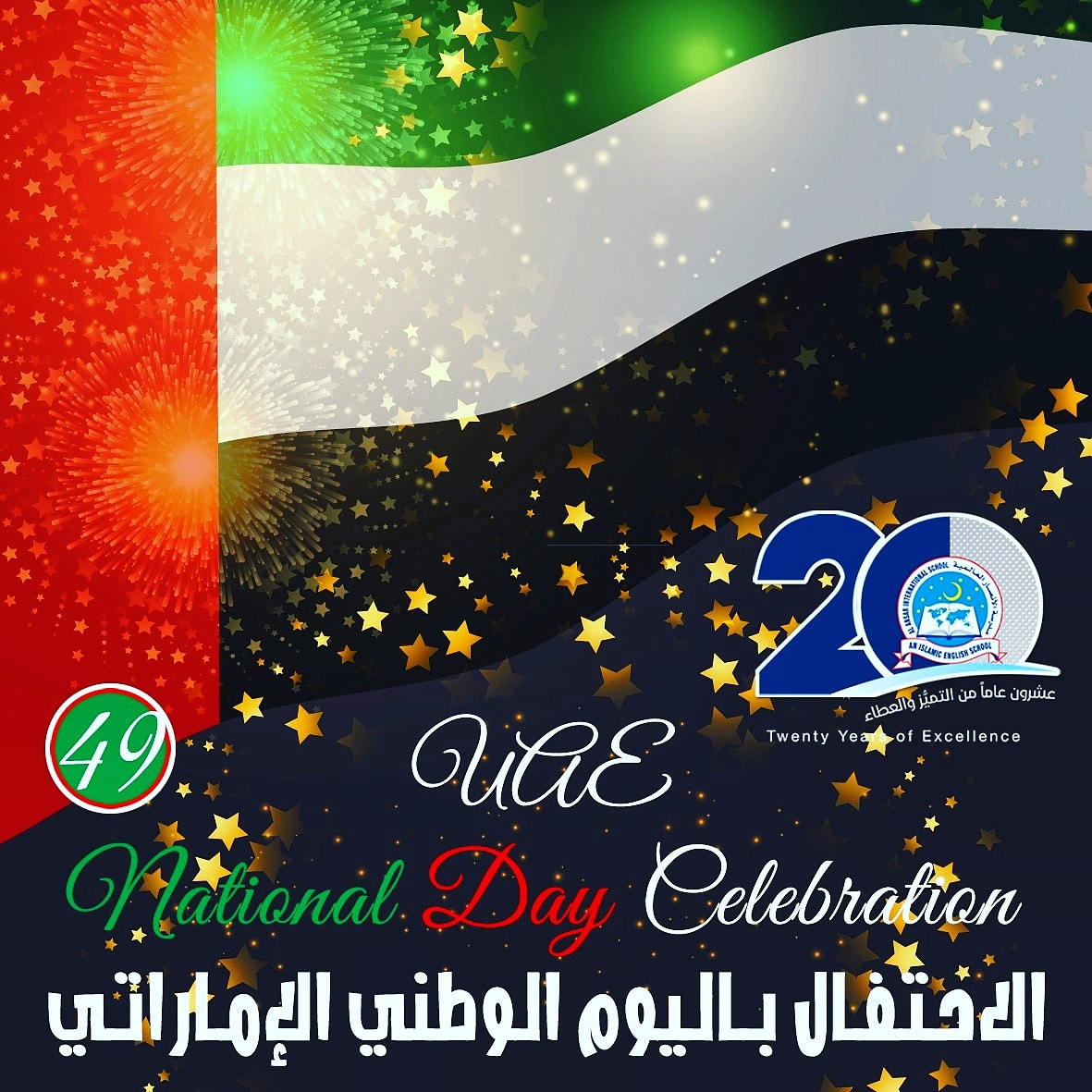 Happy 49th UAE National Day to the nation and its people from the management, staff and students of Al Ansar International School. #49 #uaenationalday🇦🇪 #freedom #independence #pride #home #withlovewecare https://t.co/8Njf9nzAGw