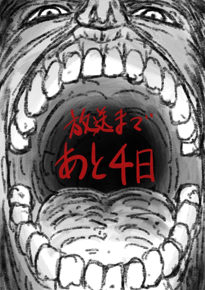 【放送まであと4日!】「進撃の巨人」The Final Seasonの放送まであと4日!制作スタッフによるカウントダウンイラストを公開!NHK総合にて、12月6日(日)24時10分より放送開始!お楽しみに!(illustration:演出チーフ・宍戸淳)#shingeki