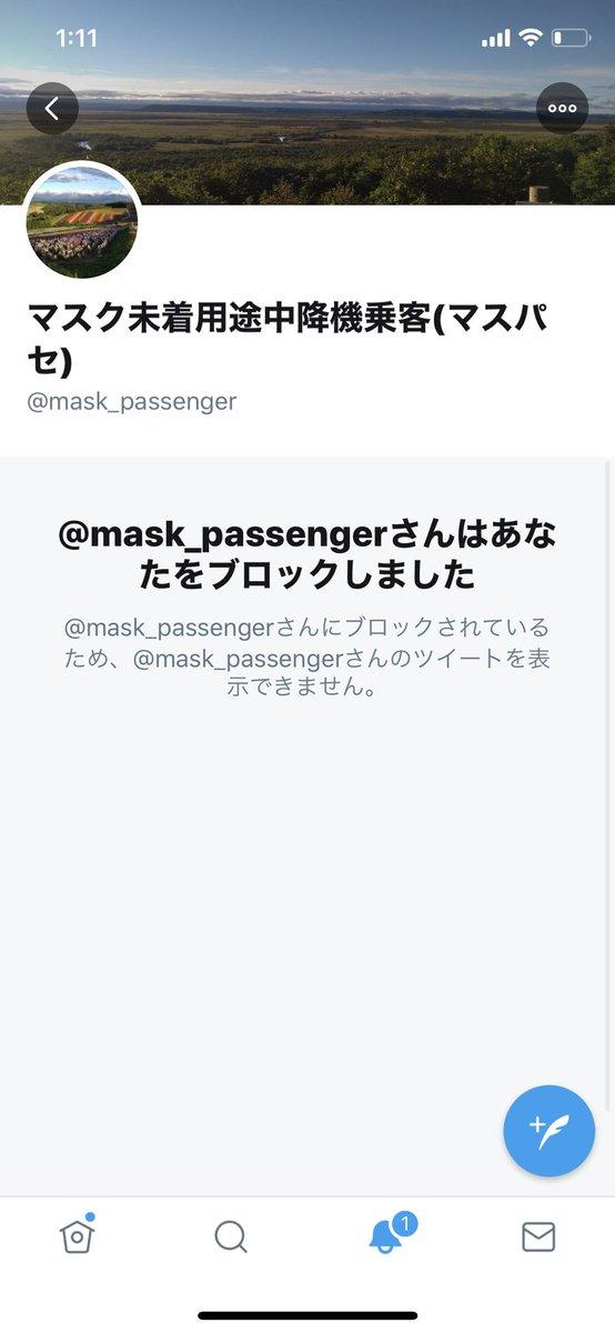 男 ツイッター 拒否 マスク