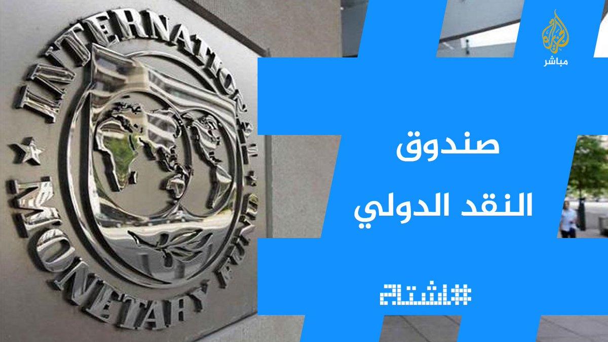 منظمات حقوقية تدعو #صندوق_النقد_الدولي للمطالبة بالشفافية بشأن مؤسسات الجيش الاقتصادية في #مصر