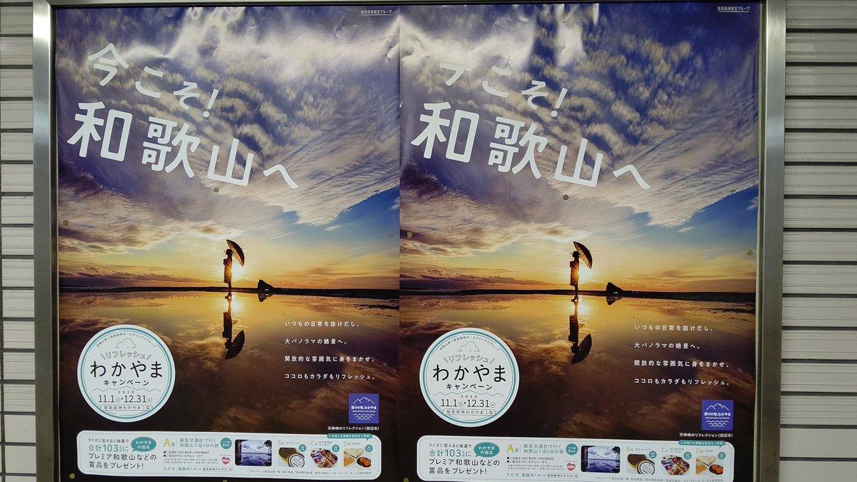 キャンペーン 和歌山 県 リフレッシュ