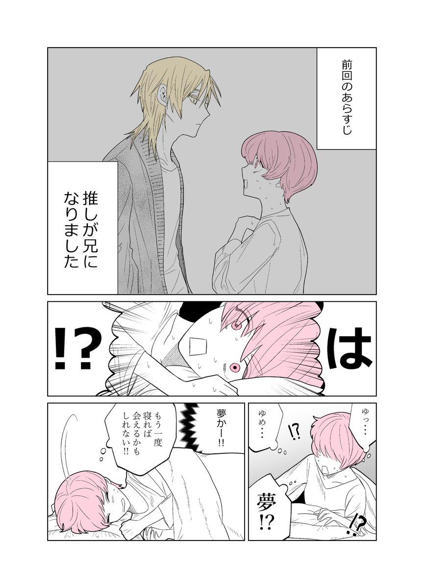 【創作漫画】推しが兄になりました【2】