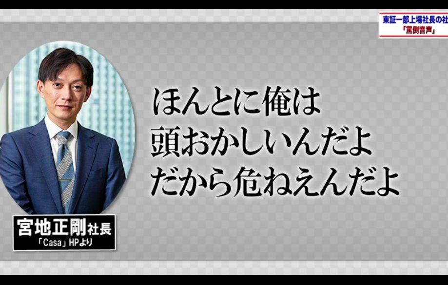 金貸し 文春砲 ヤクザ 社長 イケボに関連した画像-02
