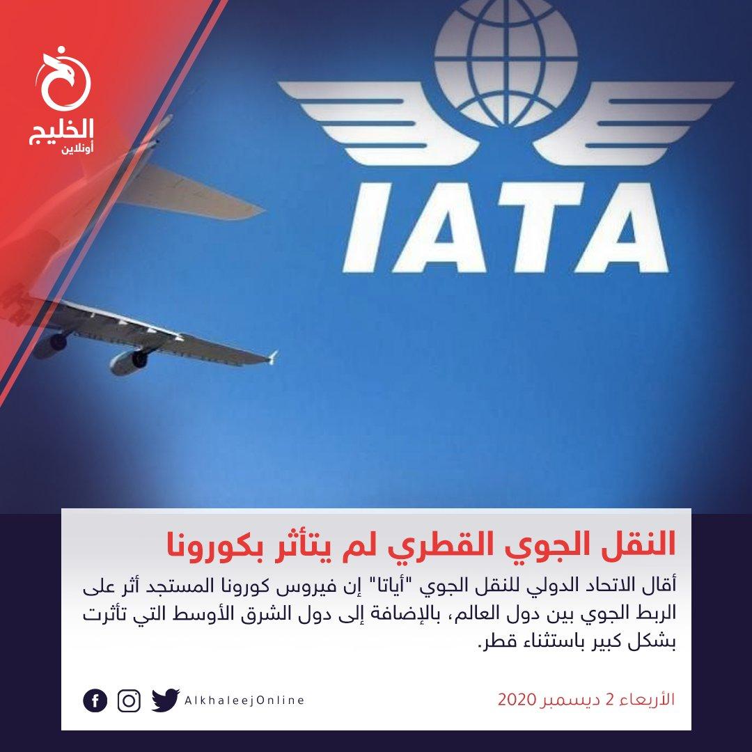 #كورونا أثر على النقل الجوي بـ #الشرق_الأوسط باستثناء #قطر    | #الخليج_أونلاين #نبض_الخليج