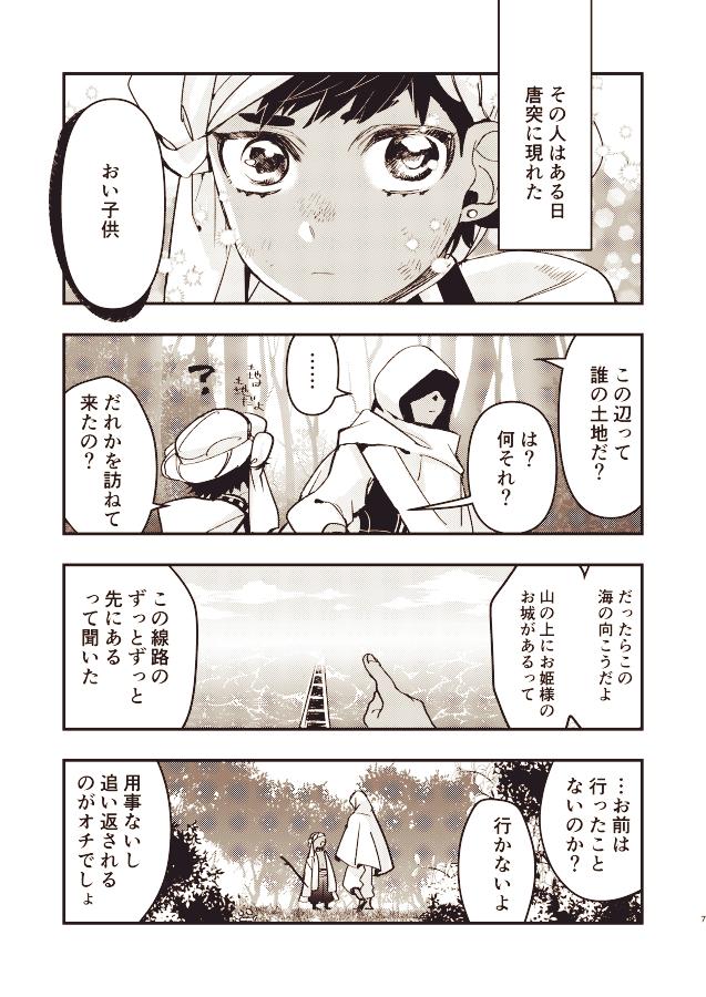 下水の民と王様(マイクラの幻覚)1/3   #絵ブラヒム