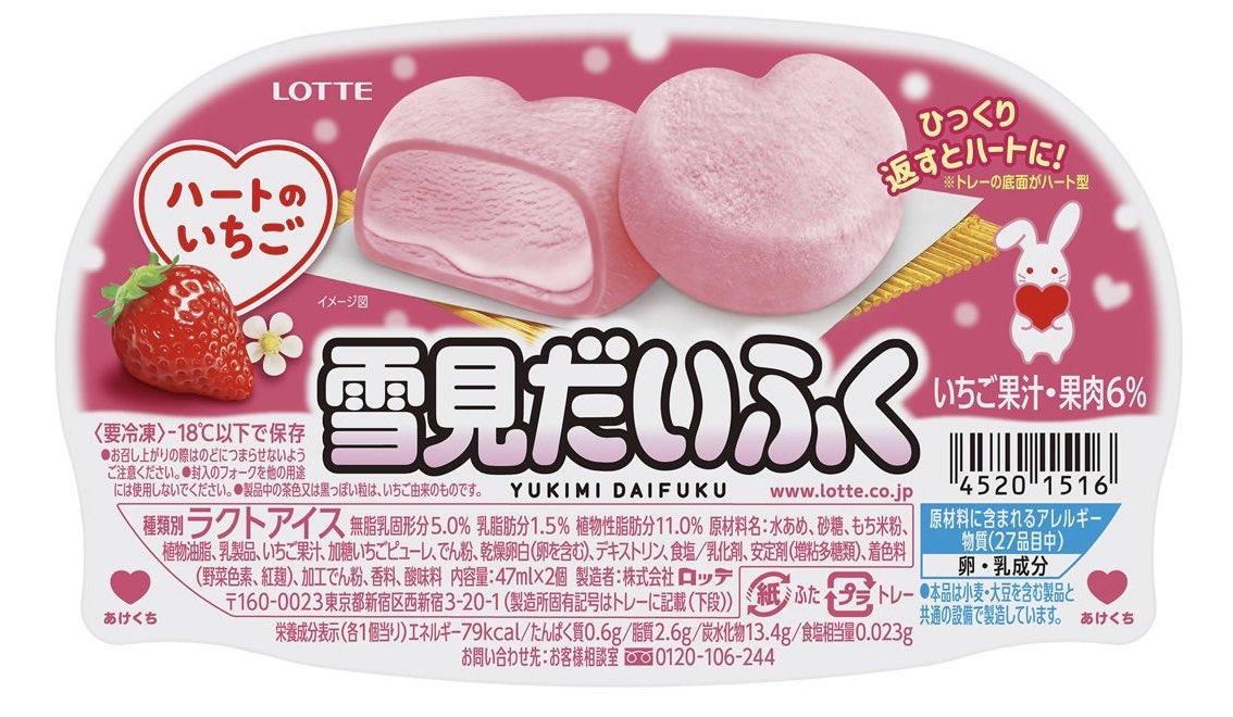 12月7日より全国のコンビニなどで、甘酸っぱい味わいの苺アイスを、もちもち食感のおもちで包みこんだ「雪見だいふく ハートのいちご」が発売されます✨