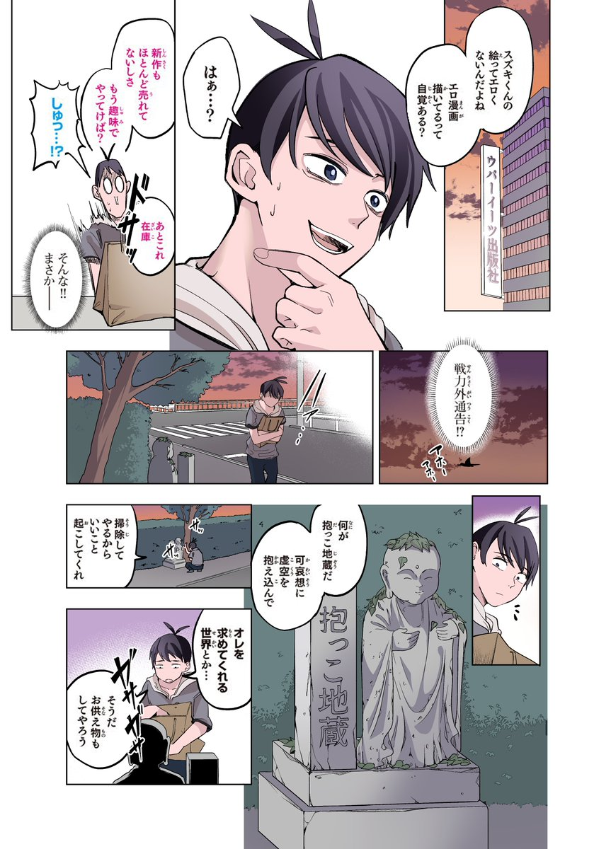 エロ漫画家が異世界に召喚される話(1/7)