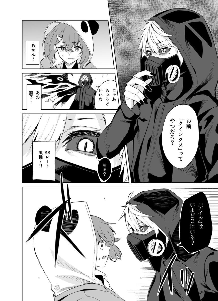 にじさんじ×東京喰種パロ【10話/強襲】