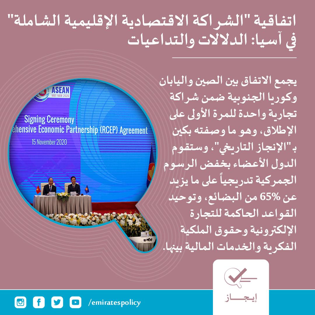 """اتفاقية """"الشراكة الاقتصادية الإقليمية الشاملة"""" في آسيا: الدلالات والتداعيات #إيجاز #مركز_الإمارات_للسياسات"""