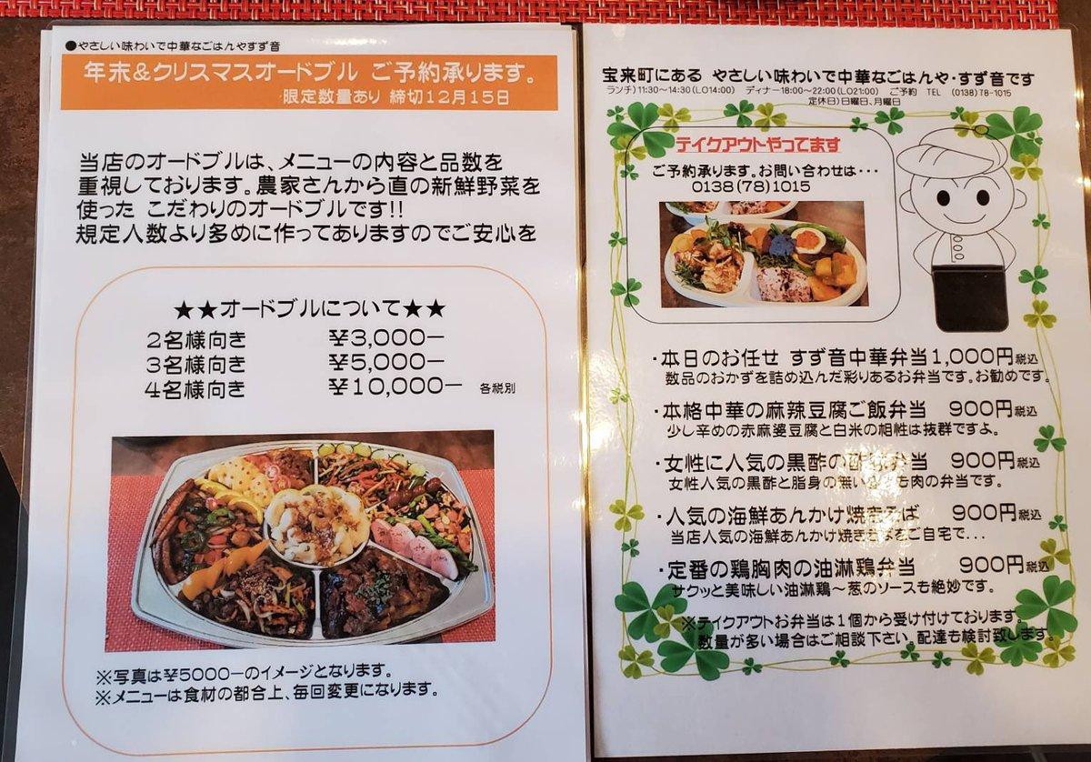 さん 屋 函館 ご飯
