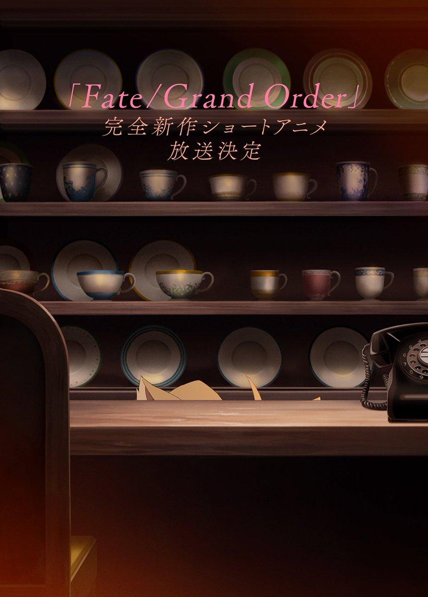 「Fate/Grand Order」完全新作ショートアニメ(@FGOAP_FGC)の放送が決定🆕■公式サイト『Fate Project 大晦日TVスペシャル2020』🕙12/31(木)22時~📺TOKYO MX・群馬テレビ・とちぎテレビ・BS11およびニコニコ生放送・ABEMAにて放送・配信!放送をお楽しみに!#FGO