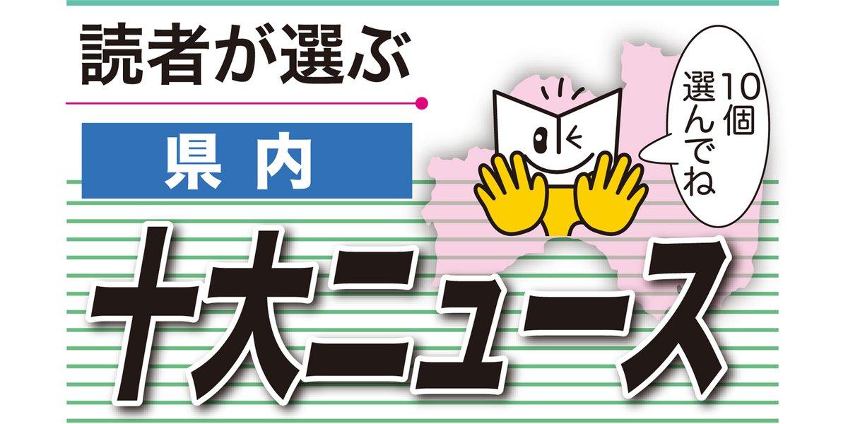 県 ニュース 福島
