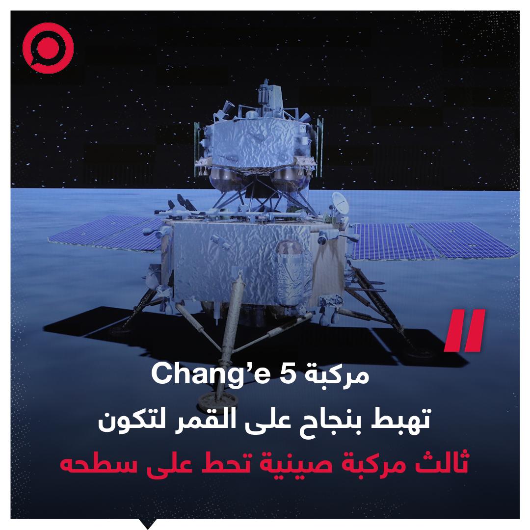 المركبة Chang'e 5 هبطت بنجاح يوم الثلاثاء 1 ديسمبر 2020 على سطح القمر، وتتمثل مهمتها بجلب 2-4 كيلوغرامات من تربة القمر. وهي أول مهمة من نوعها منذ سبعينيات القرن الماضي. وفي حال نجاحها ستصبح الصين ثالث دولة في العالم تنجح في إعادة عينات من سطح القمر إلى الأرض.