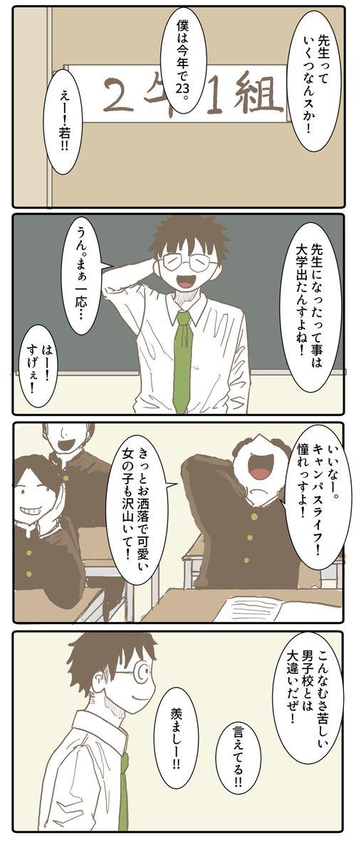 男子校の先生