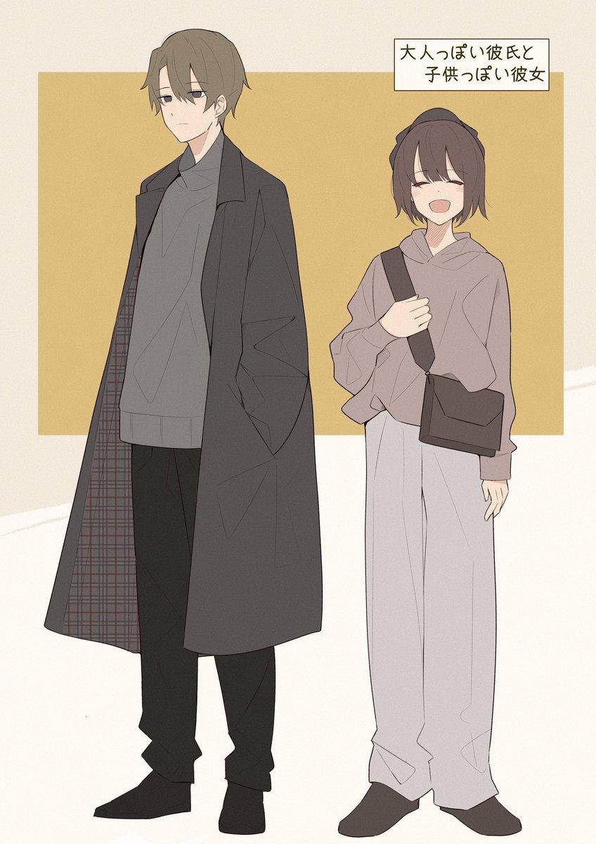 『大人っぽい彼氏と子供っぽい彼女』
