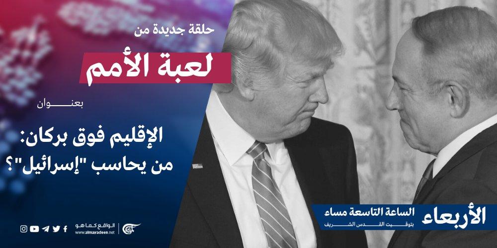 السياسات الإسرائيلية الأميركية، هل يمكن وضع حد لها؟  #لعبة_الأمم في حلقة جديدة الليلة التاسعة مساءً بتوقيت #القدس الشريف على شاشة #الميادين.  @Kamalkhalaf17