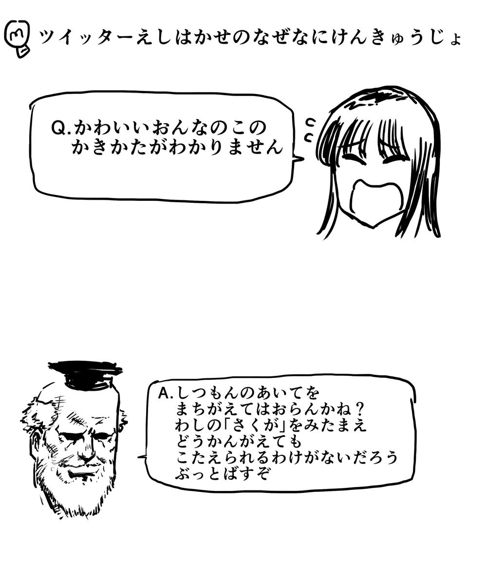 教えて!Twitter絵師ハカセ!(便乗)