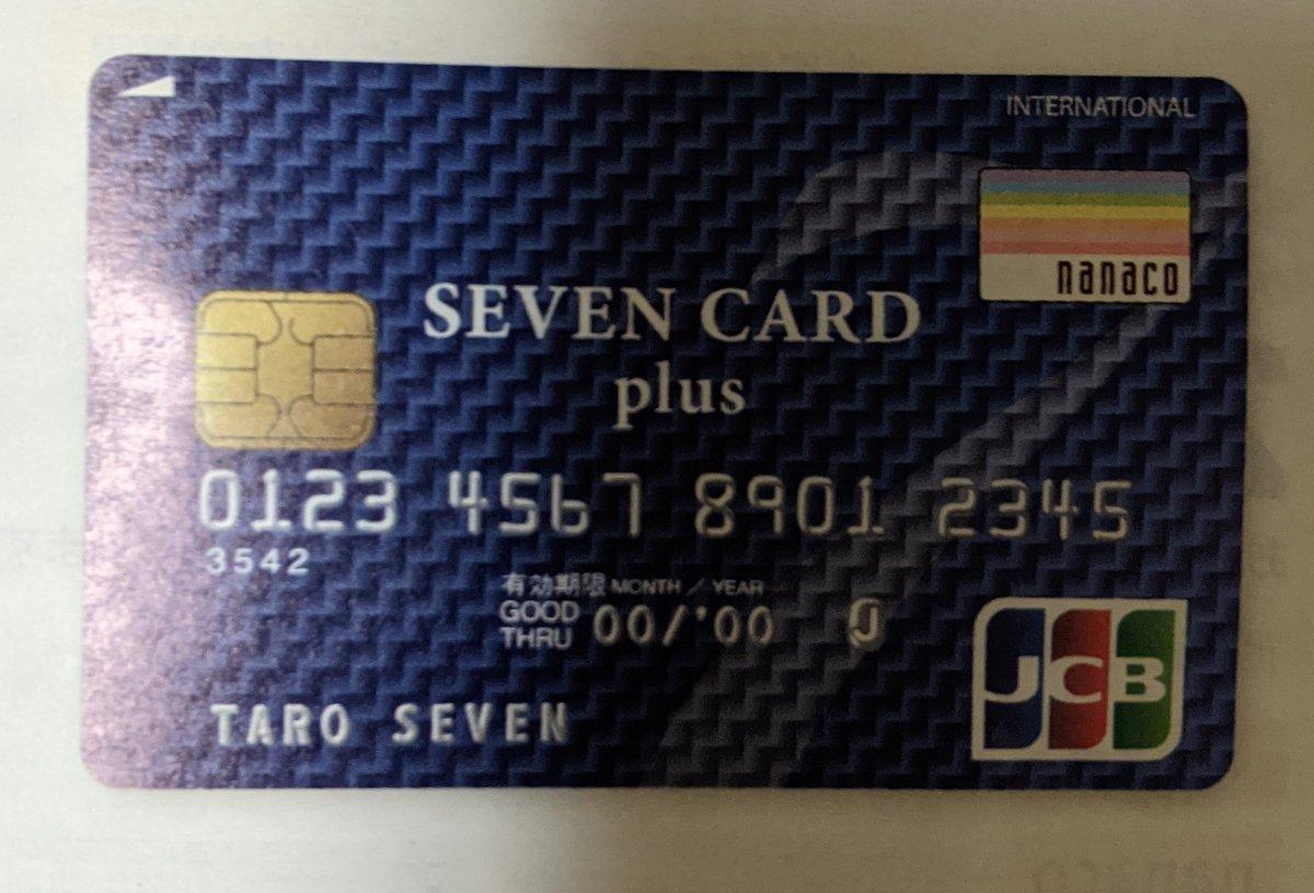 プラス セブン ログイン カード