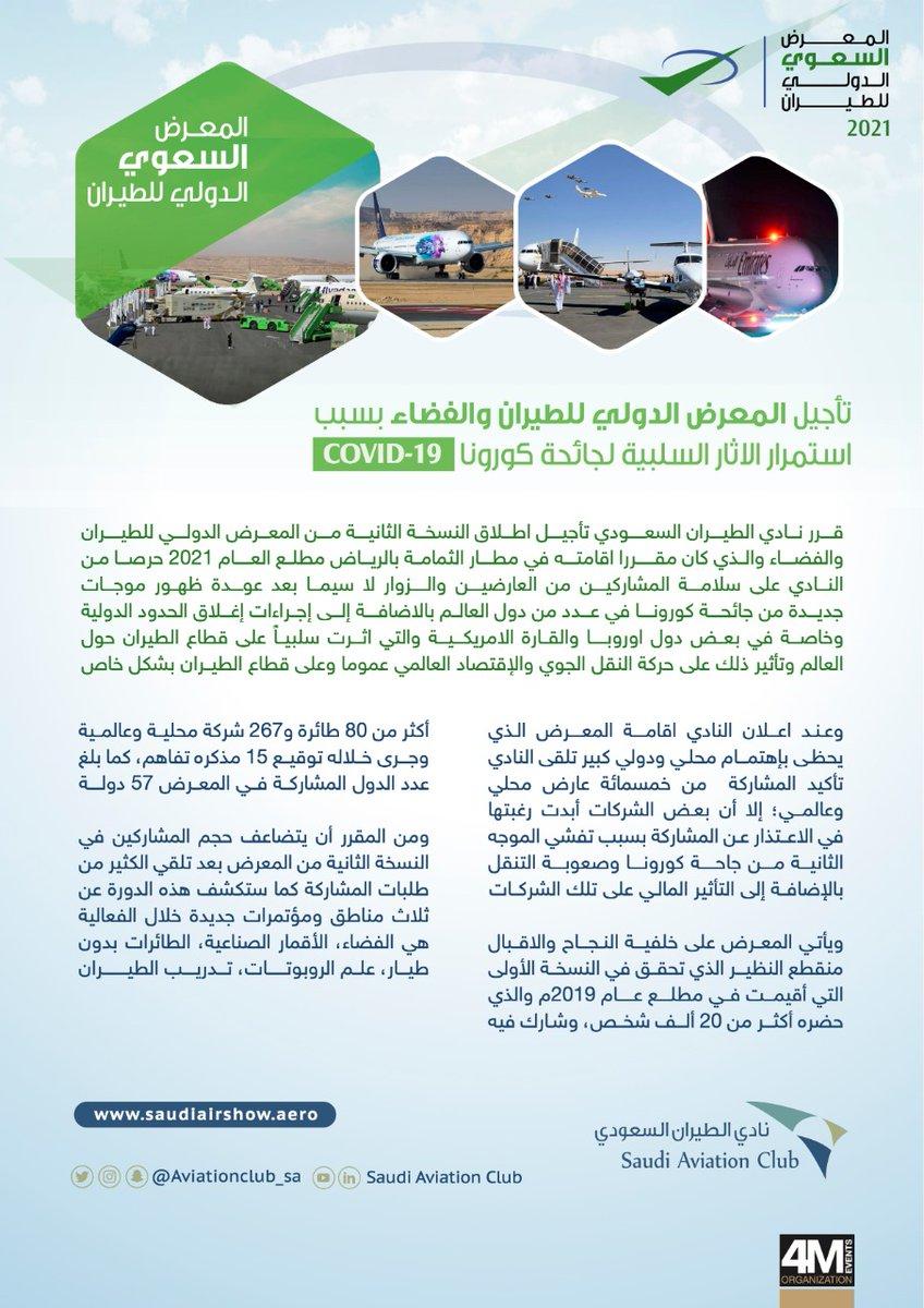 معارض الرياض Recexpos Twitter