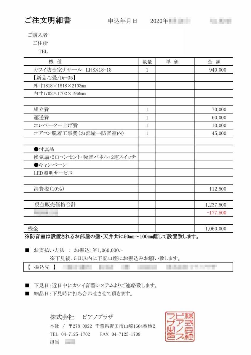 Vtuber 1 ヶ月 1 万円 生活!1 日目: 防音室 ( 1,060,000円 )残金 -1,050,000円