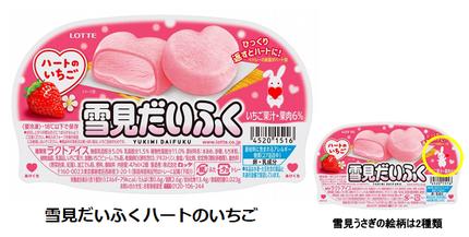 【もちもち】雪見だいふく「ハートのいちご」が新登場!甘酸っぱい味わいのいちごアイスともちもちした食感のおもちがマッチ。おもちのピンク色もポイントなのだそう。7日から。