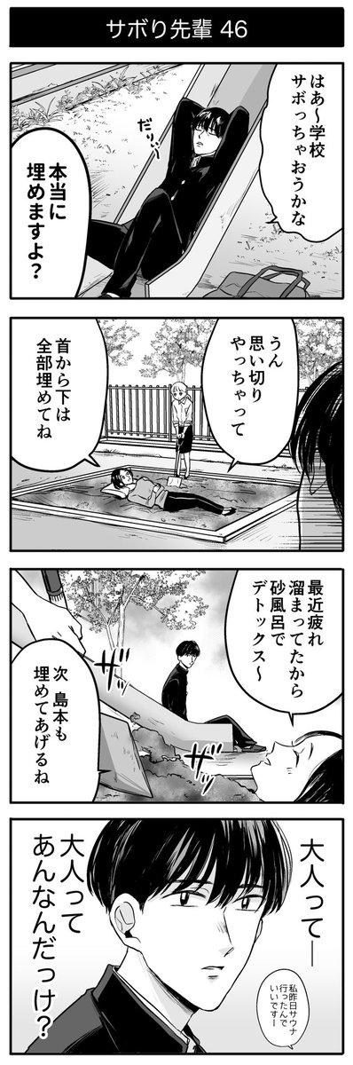 サボり先輩と男子高校生